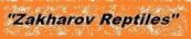 Питомник эублефаров Киев. Питомник леопардовых гекконов Украина