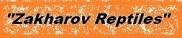 """Питомник пятнистых эублефаров - леопардовых гекконов """"Zakharov Reptiles"""". Украина, Киев"""